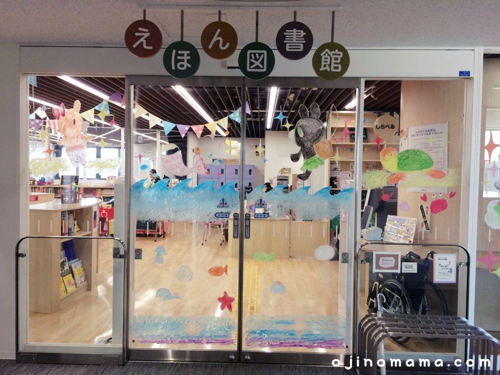 札幌室内遊び場えほん図書館