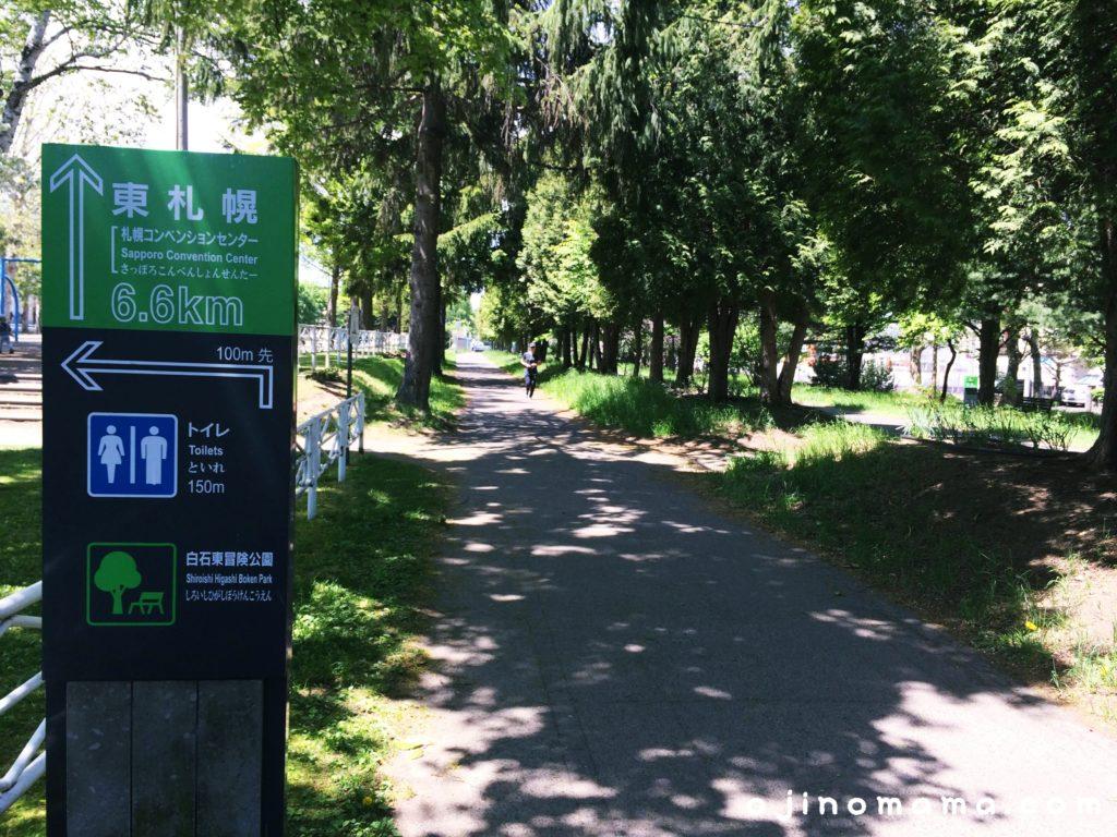 札幌白石東冒険公園サイクリングロード2