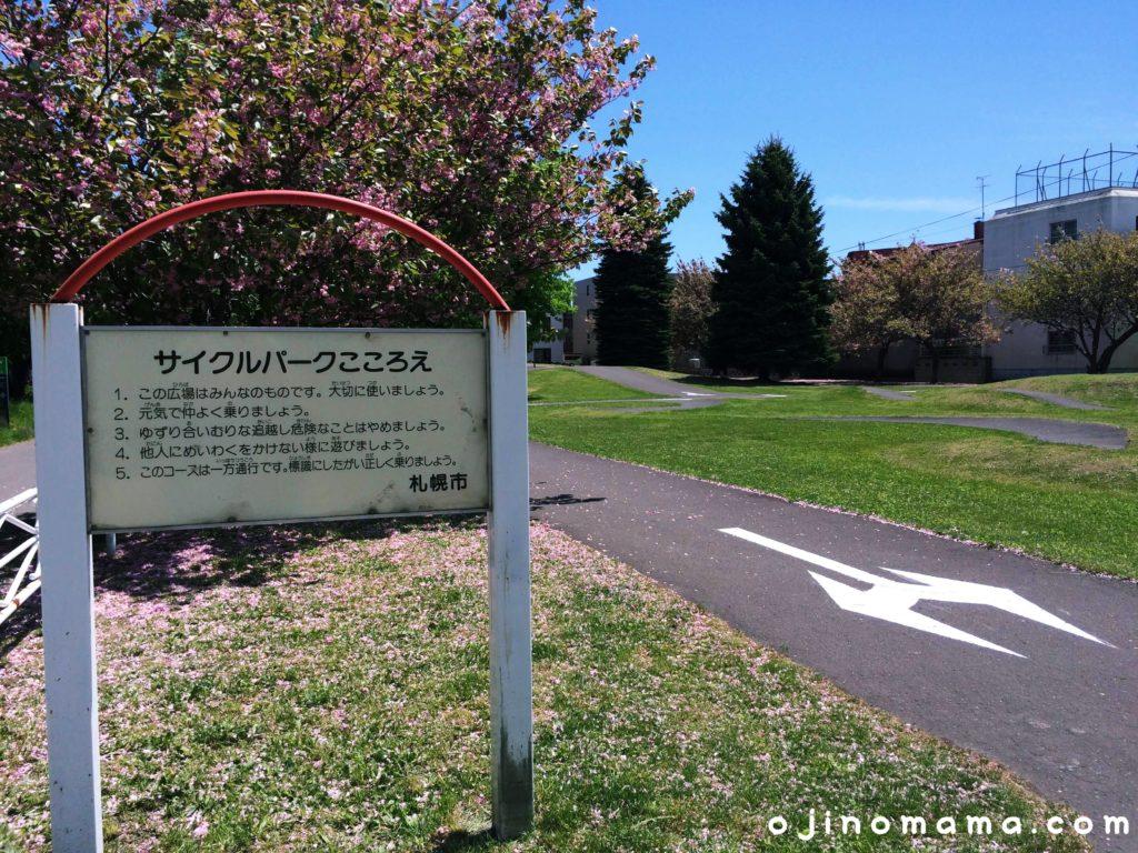 札幌白石東冒険公園サイクルパーク2