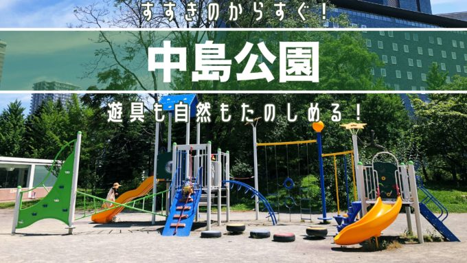 札幌子連れ中島公園の遊具紹介
