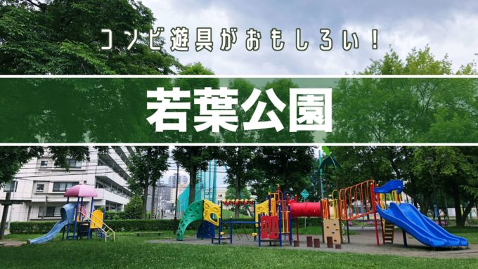 札幌市白石区若葉公園の遊具紹介