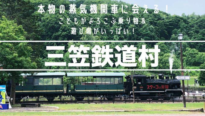 三笠鉄道村と鉄道記念館の紹介