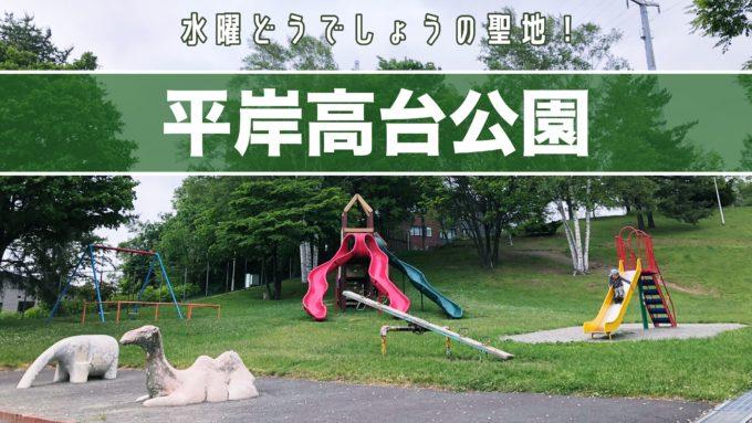 札幌市豊平区平岸高台公園