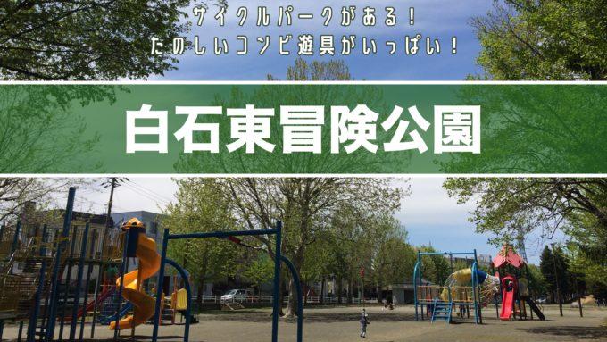 札幌白石東冒険公園遊具サイクルコース紹介