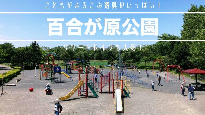 札幌百合が原公園遊具とリリートレイン紹介