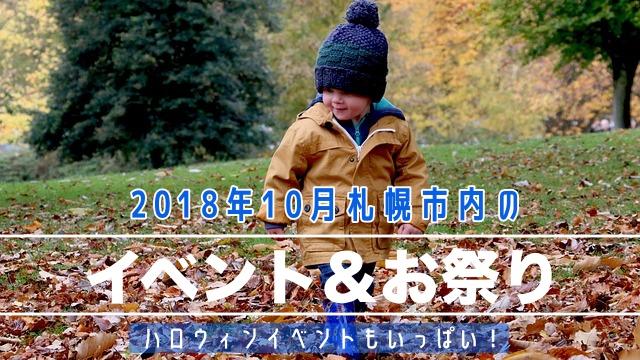 2018年10月札幌子供にオススメのイベント紹介