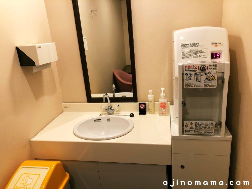 札幌グランドホテル授乳室内洗面台