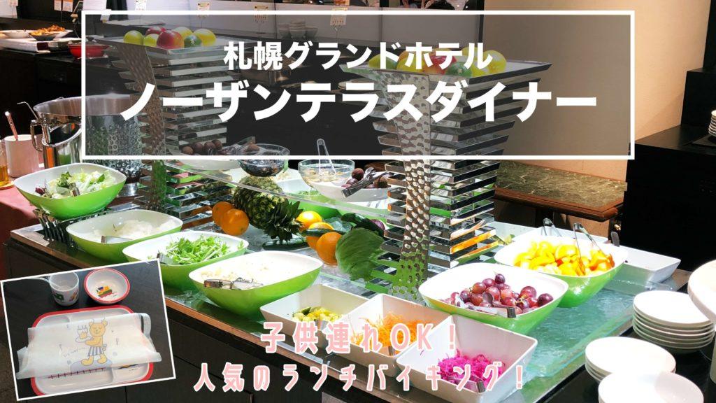 札幌子連れランチノーザンテラスダイナーの紹介
