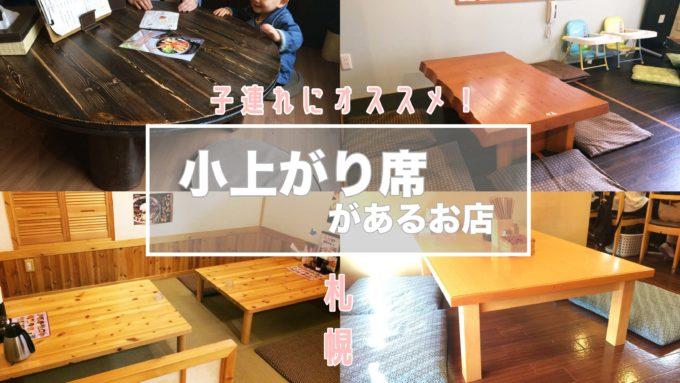 札幌子連れランチにオススメ小上がり席があるお店
