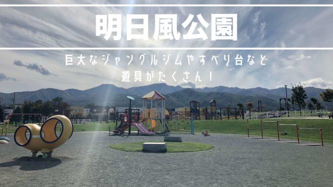手稲区明日風公園の遊具紹介