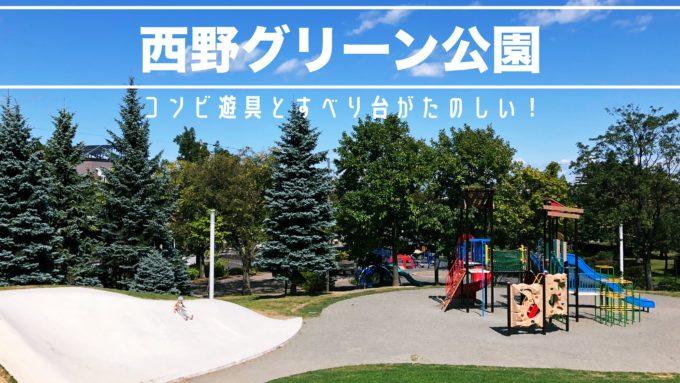 札幌市西区西野グリーン公園の遊具紹介