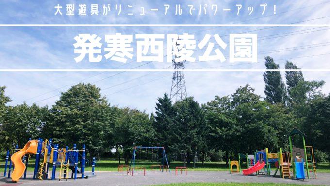 札幌市西区発寒西陵公園の遊具紹介