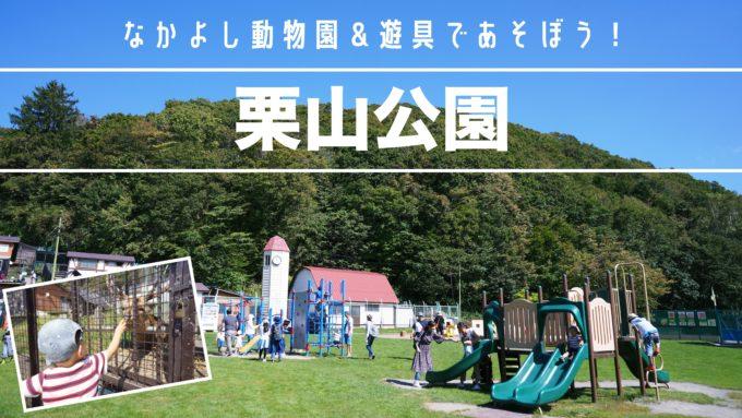 栗山公園なかよし動物園と遊具の紹介