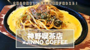 札幌子連れランチカフェ神野喫茶店の紹介