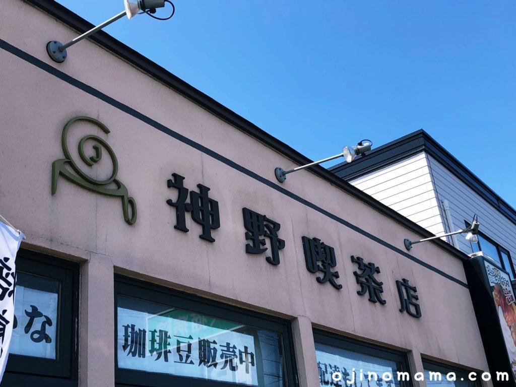 神野喫茶店外観2