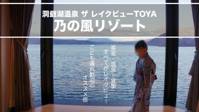 北海道子供連れ洞爺湖温泉乃の風リゾートの紹介
