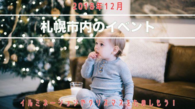 2018年12月札幌子供と行くイベントの紹介
