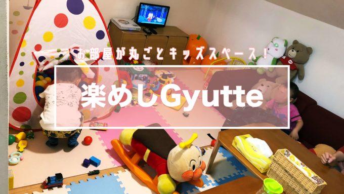札幌市東区子供連れランチ楽めしGyutteぎゅっての紹介