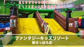 札幌子供室内遊び場ファンタジーキッズリゾート新さっぽろ店の紹介