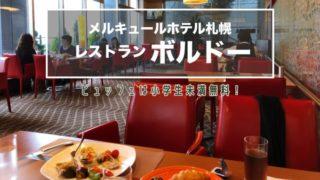 札幌子供連れランチメルキュールホテルレストランボルドーの紹介