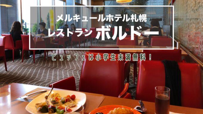 メルキュールホテルレストランボルドーの紹介