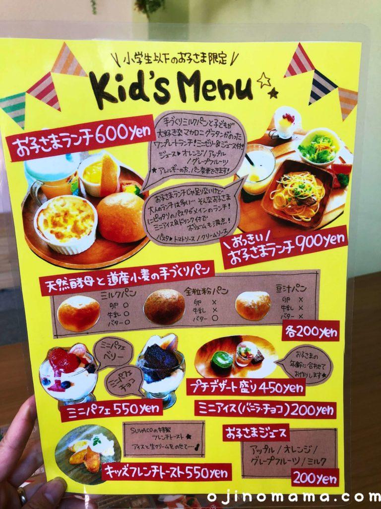 札幌カフェスバコキッズメニュー
