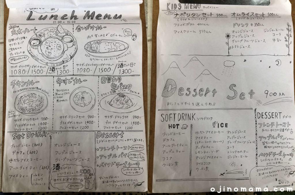 札幌子連れランチログのランチメニュー表