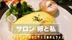 札幌市厚別区子供連れランチサロン卵と私の紹介
