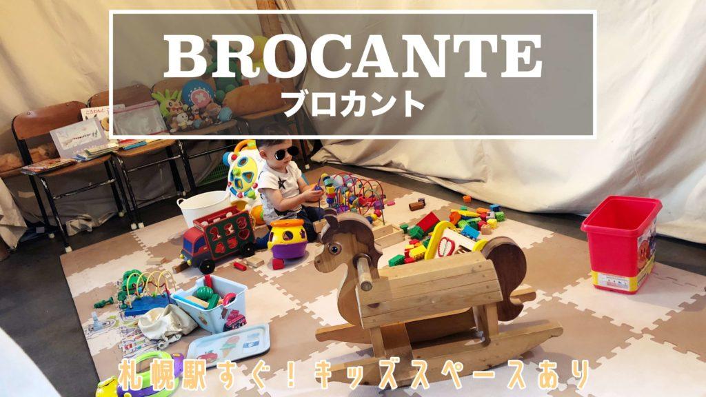 札幌駅子供連れランチブロカントの紹介