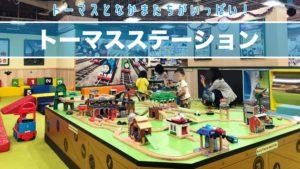 札幌駅室内遊び場トーマスステーションの紹介