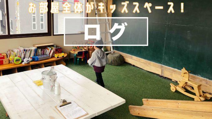 札幌市北区子供連れランチログの紹介