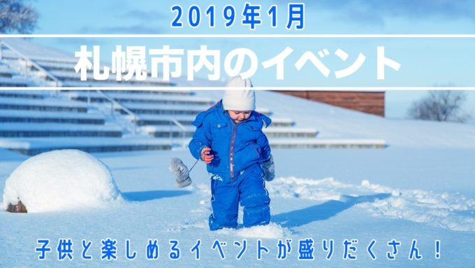2019年1月札幌子供と遊ぶイベントリスト