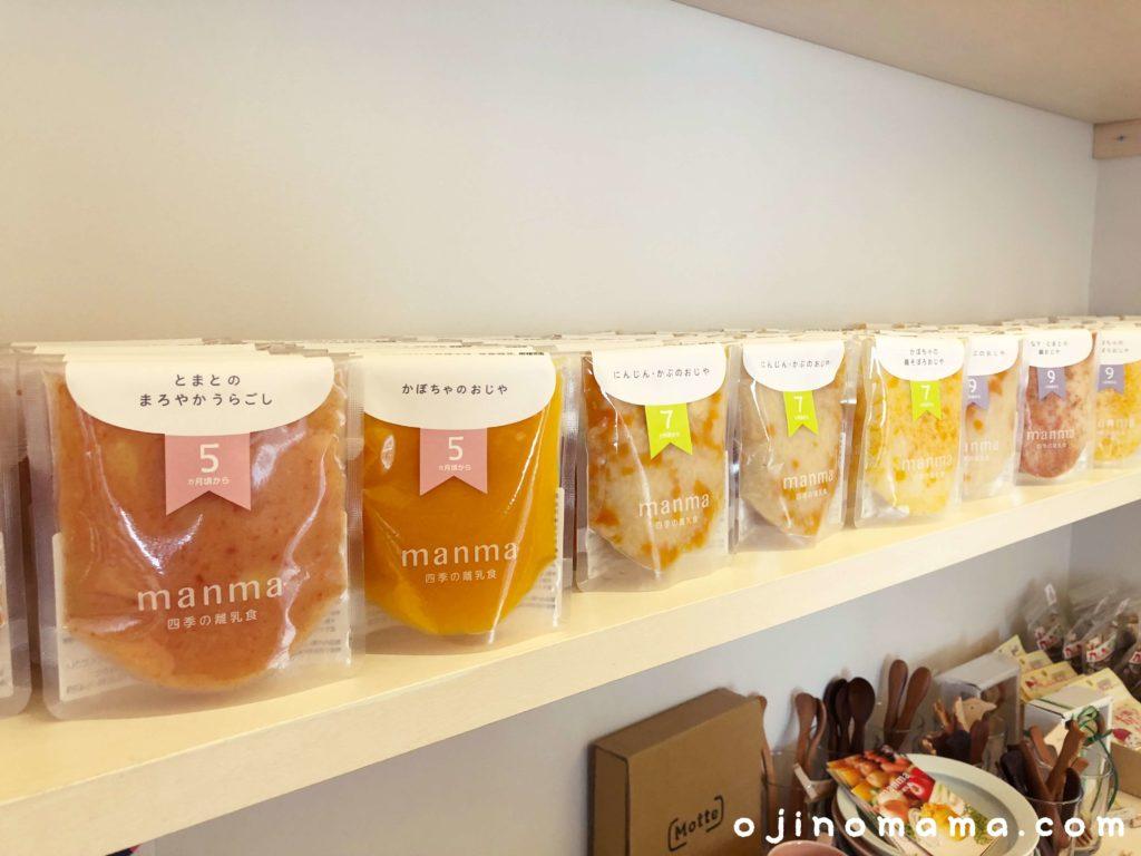 札幌パパヒデヒコ離乳食