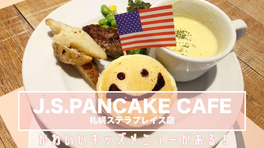 札幌駅子連れランチjsパンケーキの紹介