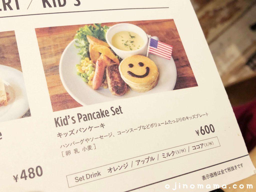 札幌駅子連れランチjsパンケーキキッズメニュー
