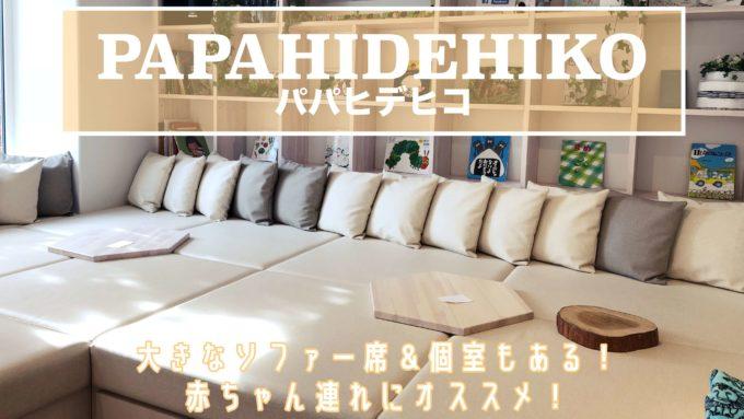 札幌市中央区子供連れランチパパヒデヒコの紹介