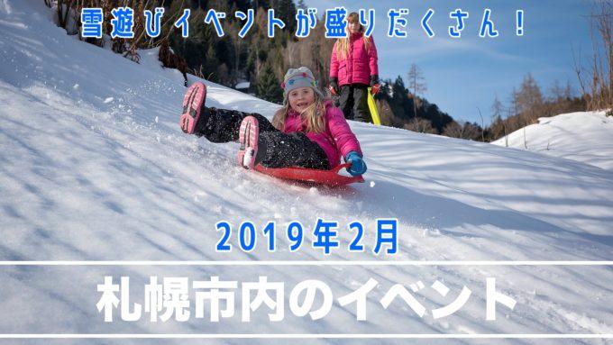 札幌子供雪遊びイベント2019年9月リスト