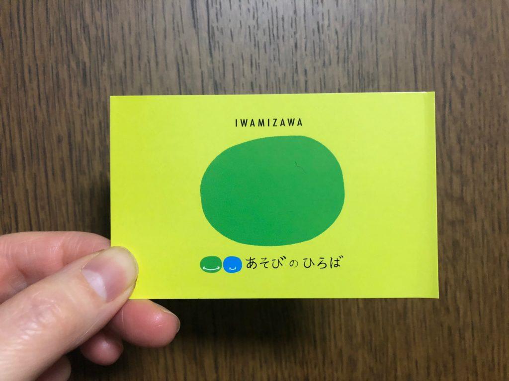 岩見沢あそびのひろば会員カード