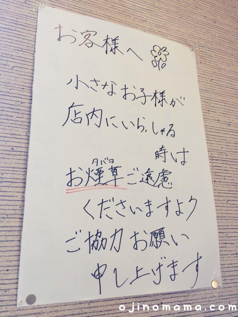 札幌子連れランチ一鶴貼り紙