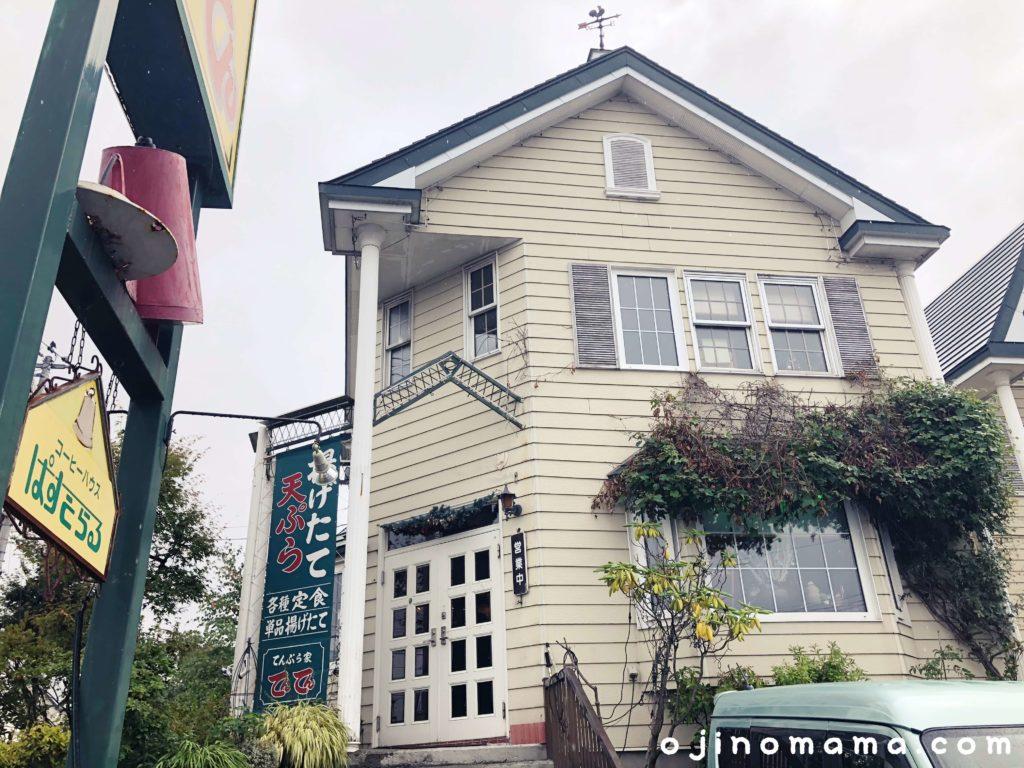 札幌市清田区天ぷらてんてん外観