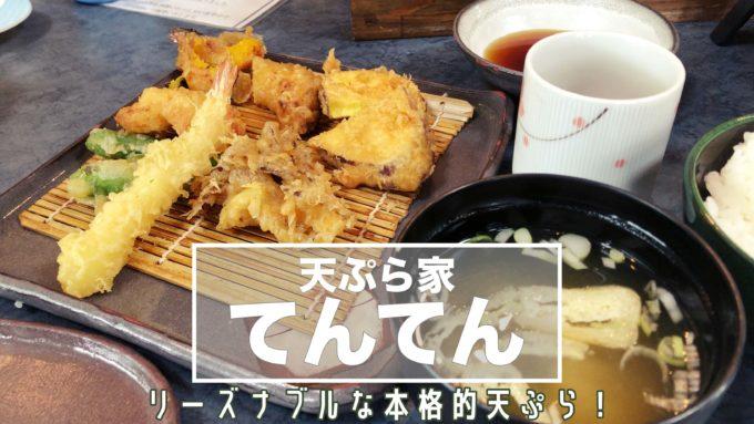 札幌子連れランチ天ぷら家てんてんの紹介