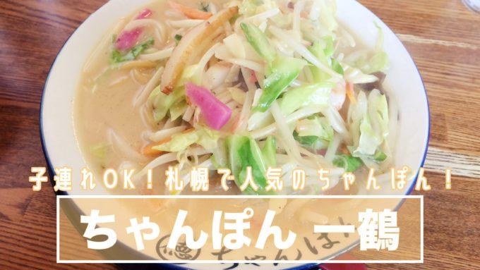 札幌子連れランチちゃんぽん一鶴の紹介