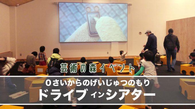 札幌芸術の森イベントドライブインシアター