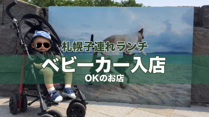 札幌子連れランチベビーカー入店OK