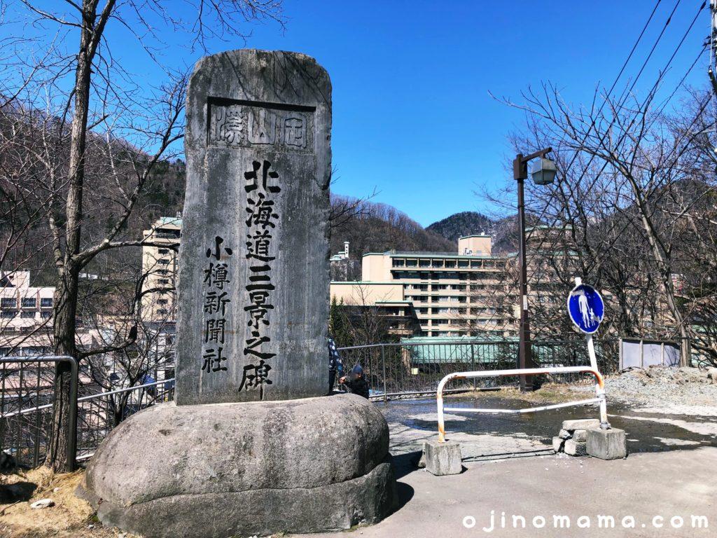 定山渓北海道三景乃碑