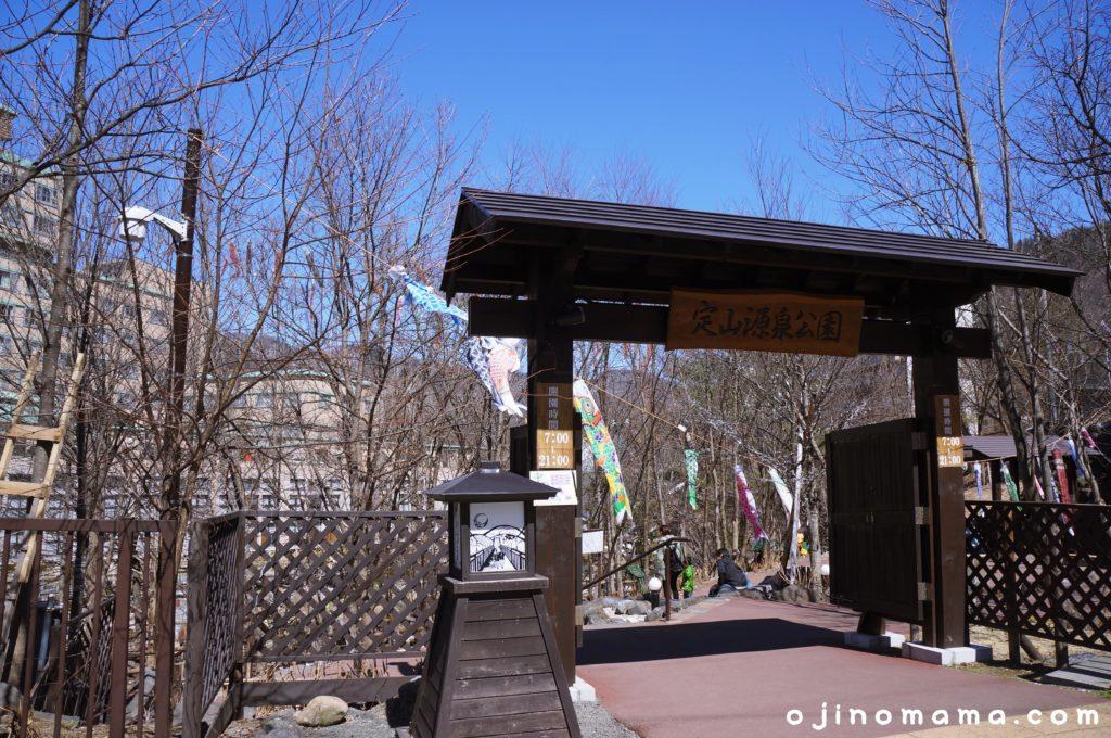 定山源泉公園入口