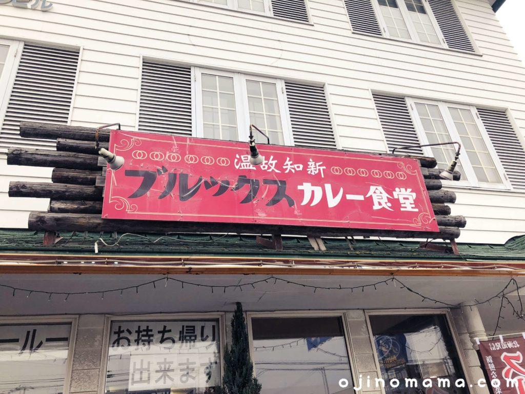 札幌子連れランチブルックスカレー食堂外観