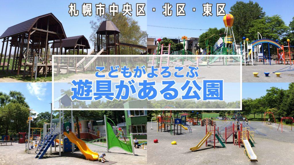 札幌市中央区北区東区遊具がある公園