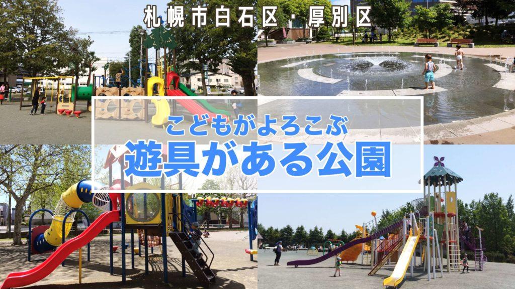 札幌市白石区厚別区遊具がある公園