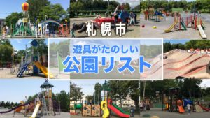 札幌市遊具がたのしい公園リスト